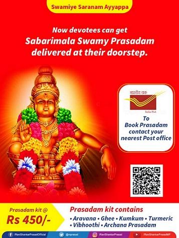 Sabarimala SwamyPrasadam
