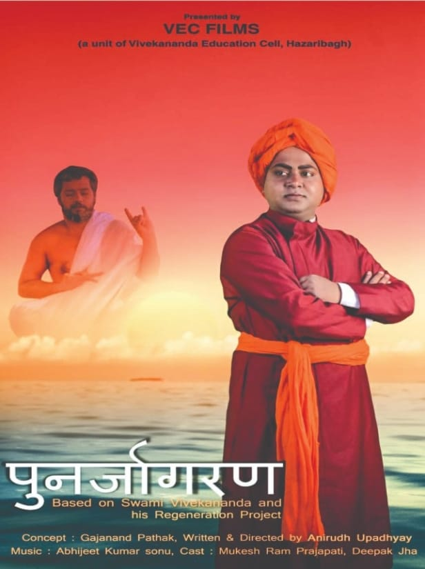 Biopic on Swami Vivekananda